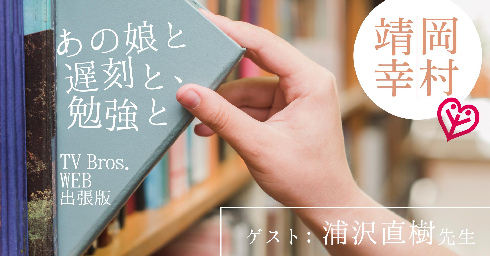 岡村靖幸・浦沢直樹