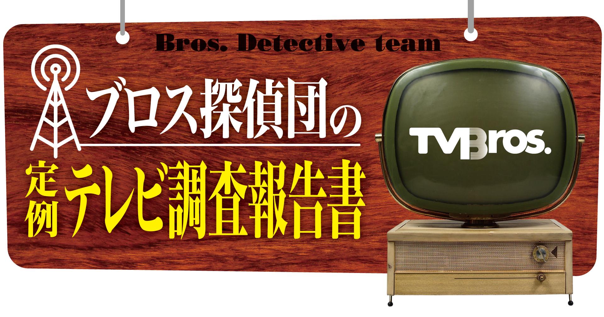 ブロス探偵団・定例テレビ調査報告書